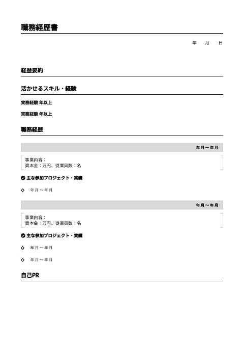 書 職務 フォーマット 経歴